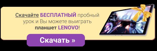 Скачайте БЕСПЛАТНЫЙ пробный урок и Вы можете выиграть Планшет Lenovo
