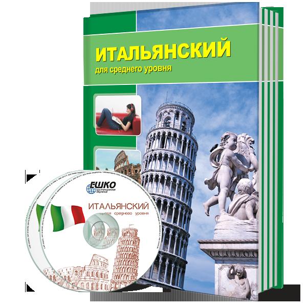 Итальянский язык для среднего уровня