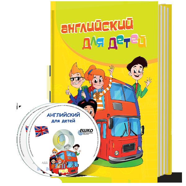 Английский для детей + онлайн-версия уроков