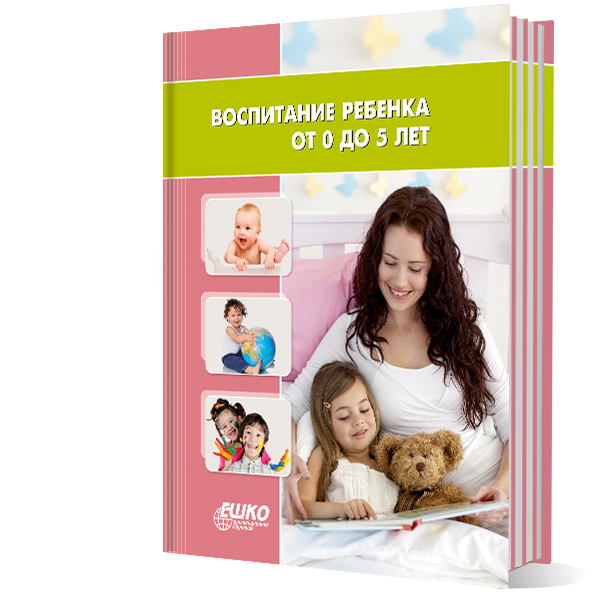 Воспитание ребенка с рождения до 5 лет