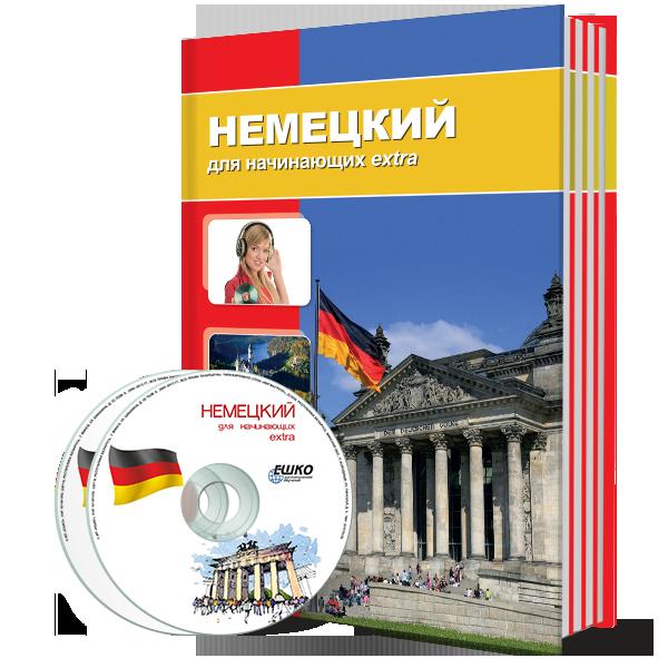 Немецкий для начинающих Extra