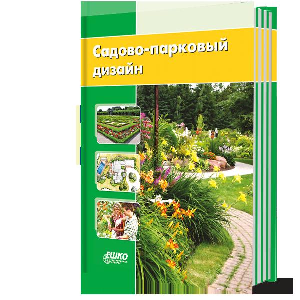 Садово-парковый дизайн