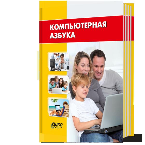 Обучение на компьютере для начинающих на компьютер бесплатно обучение бесплатно на фотошопе