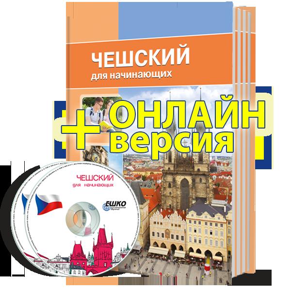 Чешский для начинающих + онлайн-версия уроков