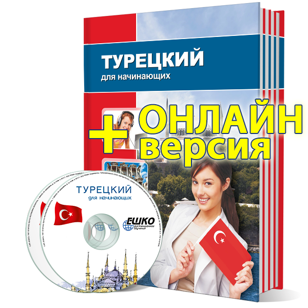 Турецкий для начинающих + онлайн-версия уроков