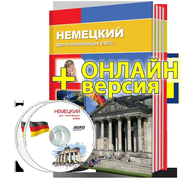 Немецкий язык для начинающих Extra + онлайн-версия уроков