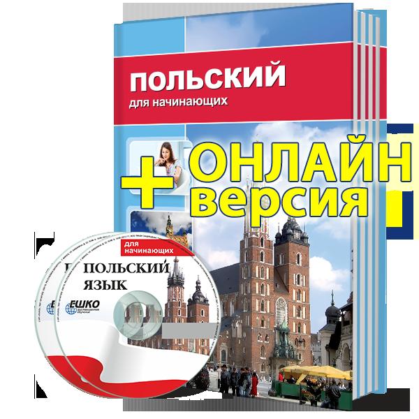 Польский язык для начинающих + онлайн-версия уроков