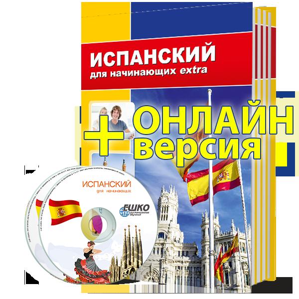 Испанский для начинающих Extra + онлайн-версия уроков