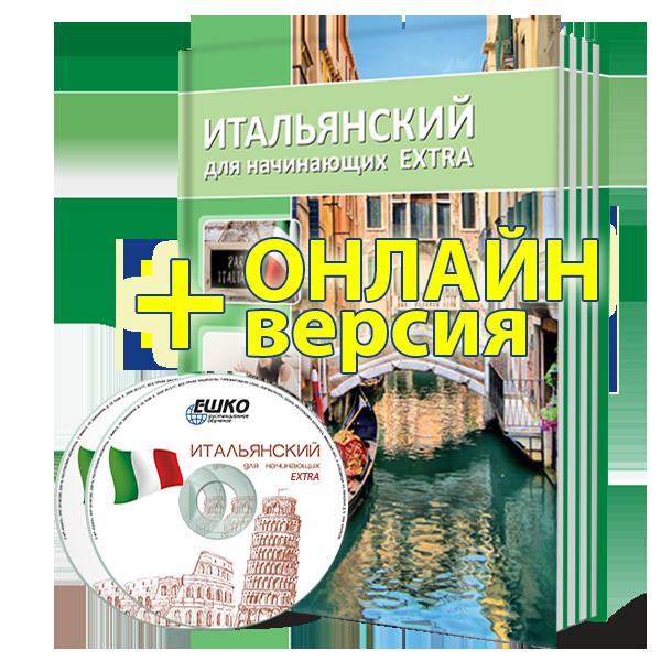 Итальянский для начинающих Extra + онлайн-версия уроков