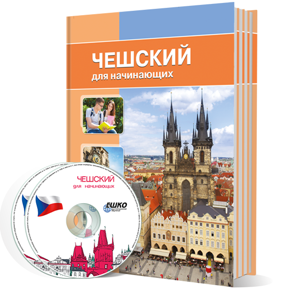 Чешский для начинающих