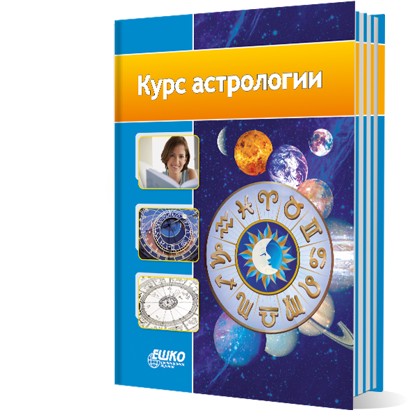 Курс астрологии