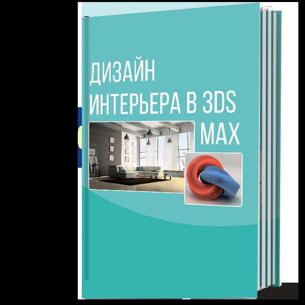 Дизайн интерьера в 3DS Max