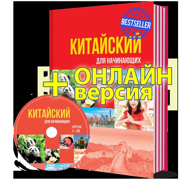 Китайский язык для начинающих + онлайн-версия уроков