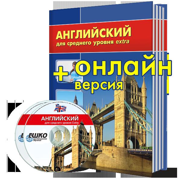 Цифровая версия курса Английский для среднего уровня Extra + онлайн-версия уроков