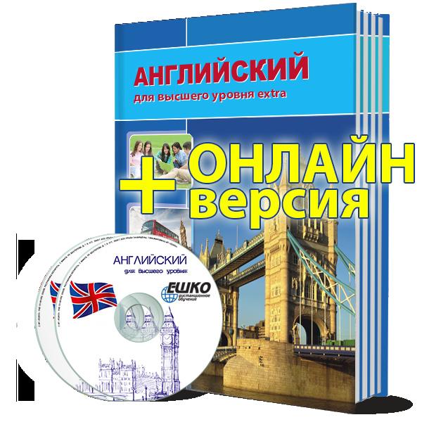 Цифровой курс Английский для высшего уровня Extra + онлайн-версия уроков