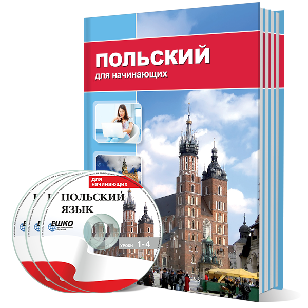 Цифровая версия курса Польский язык для начинающих + онлайн-версия уроков