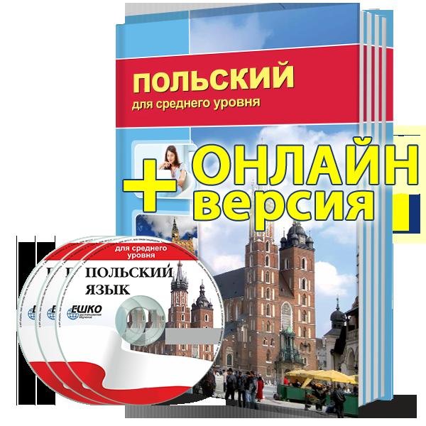 Цифровая версия курса Польский для среднего уровня + онлайн-версия уроков