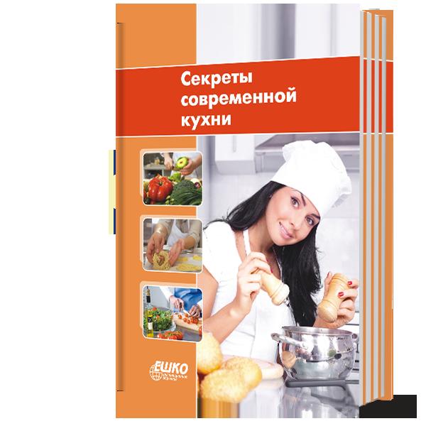 Секреты современной кухни