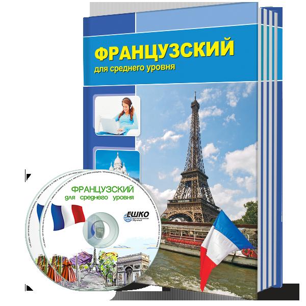 Французский язык для среднего уровня
